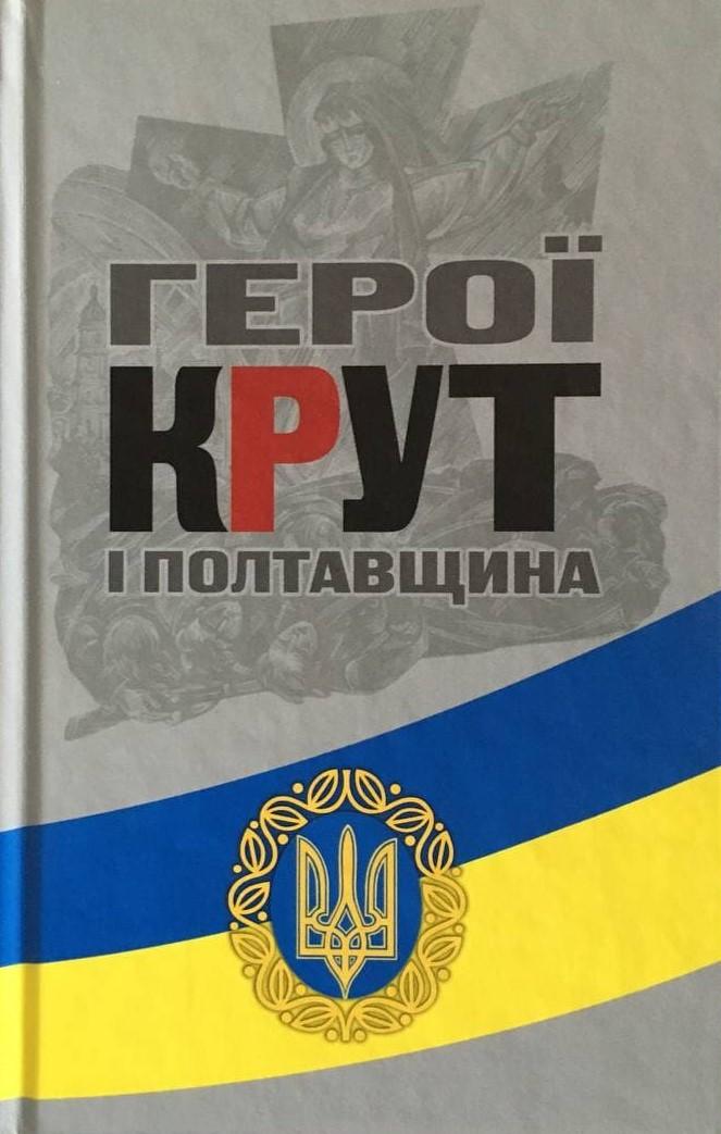 Обкладинка книги «Герої Крут і Полтавщина»