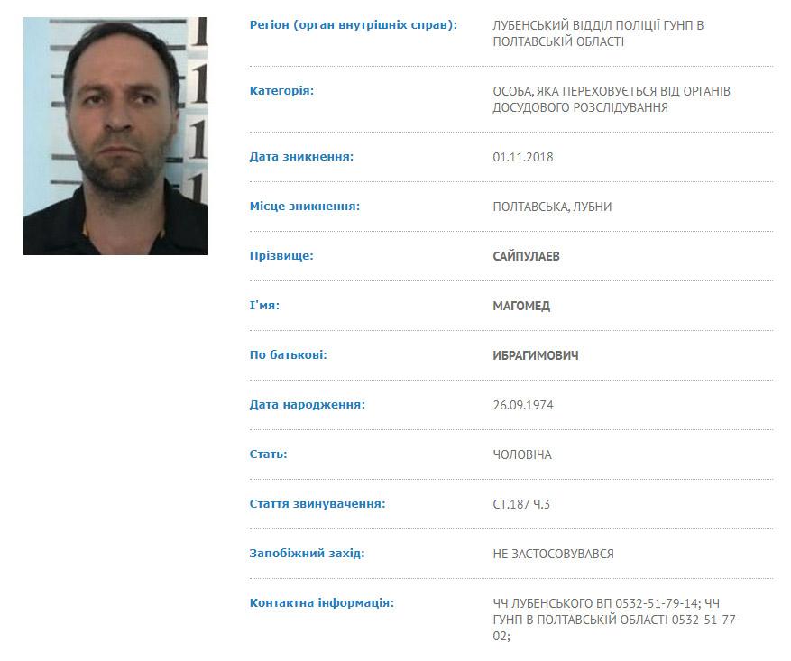 Розшукова картка Магомеда Сайпулаєва