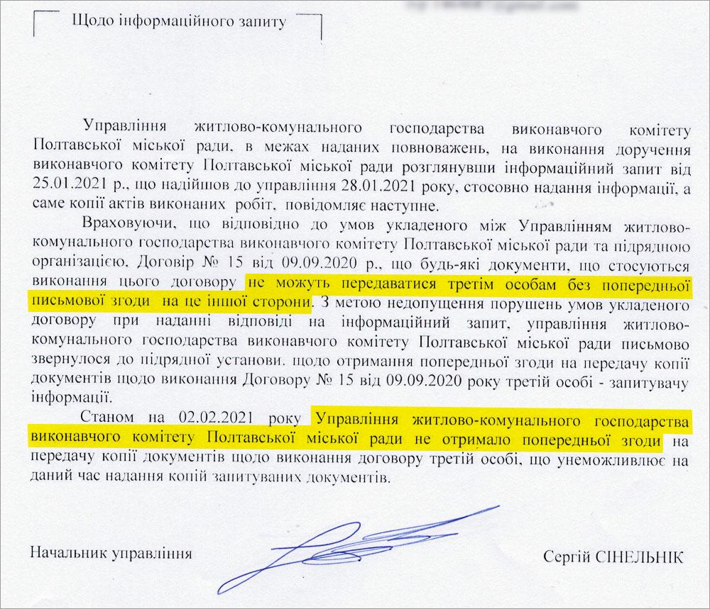 УЖКГ надає відповідь, що не може надати копії актів через відсутність попередньої згоди підрядника