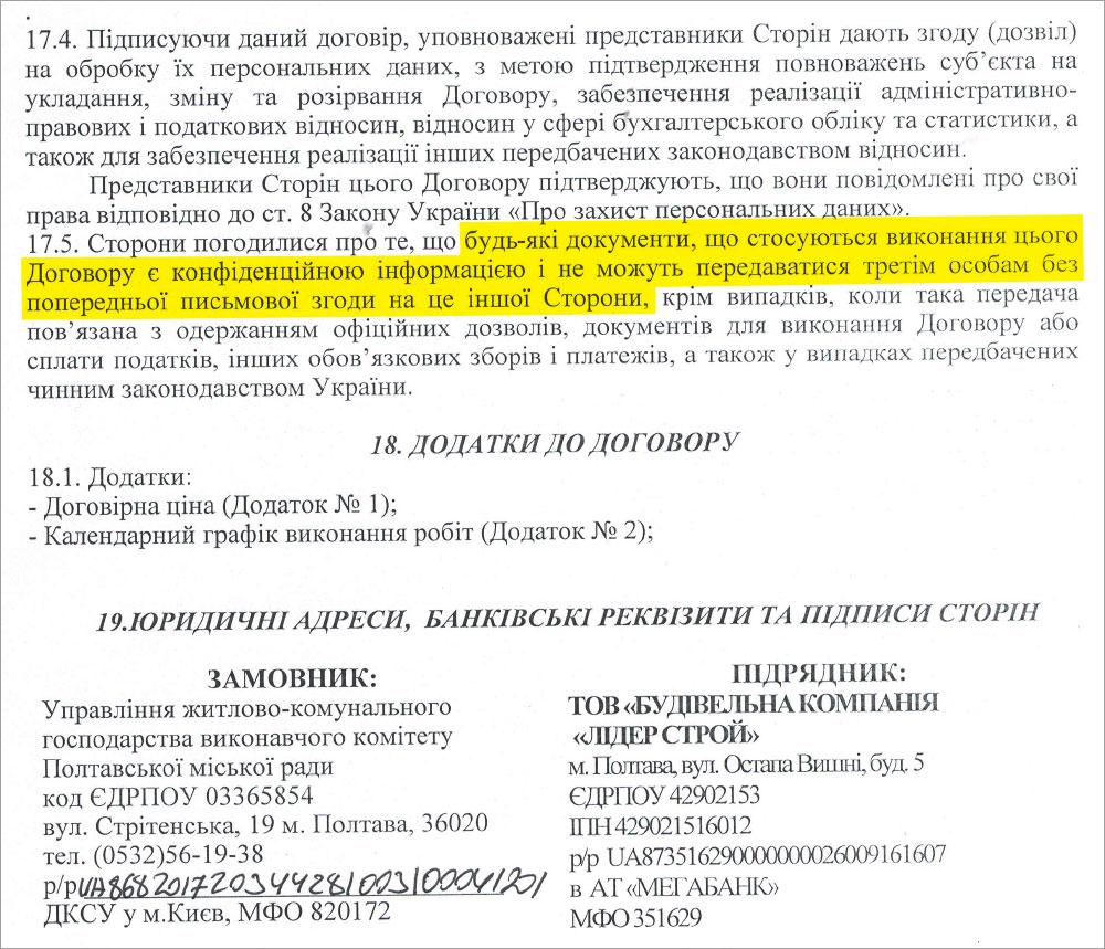 Пункт договору з підрядником про конфіденційність актів виконаних робіт