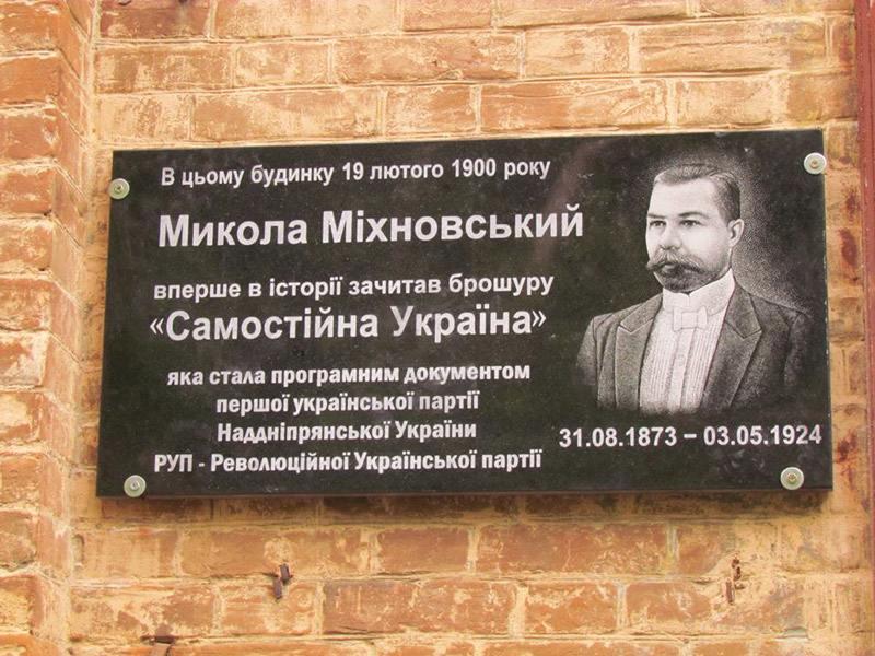 Меморіальна дошка Миколі Міхновському на будинку подружжя Русових