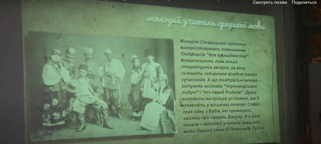 Організатори демонстрували слайди з архівними світлинами