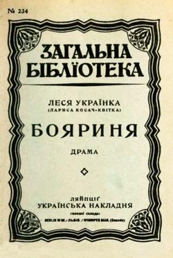 Обкладинка книги «Бояриня» видана українською діаспорою