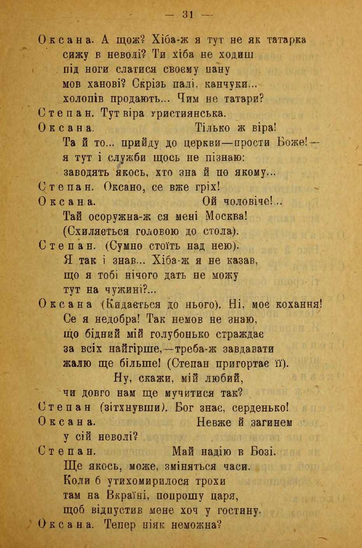 Сторінка з п'єси Леси Українки «Бояриня», видання 1918 року