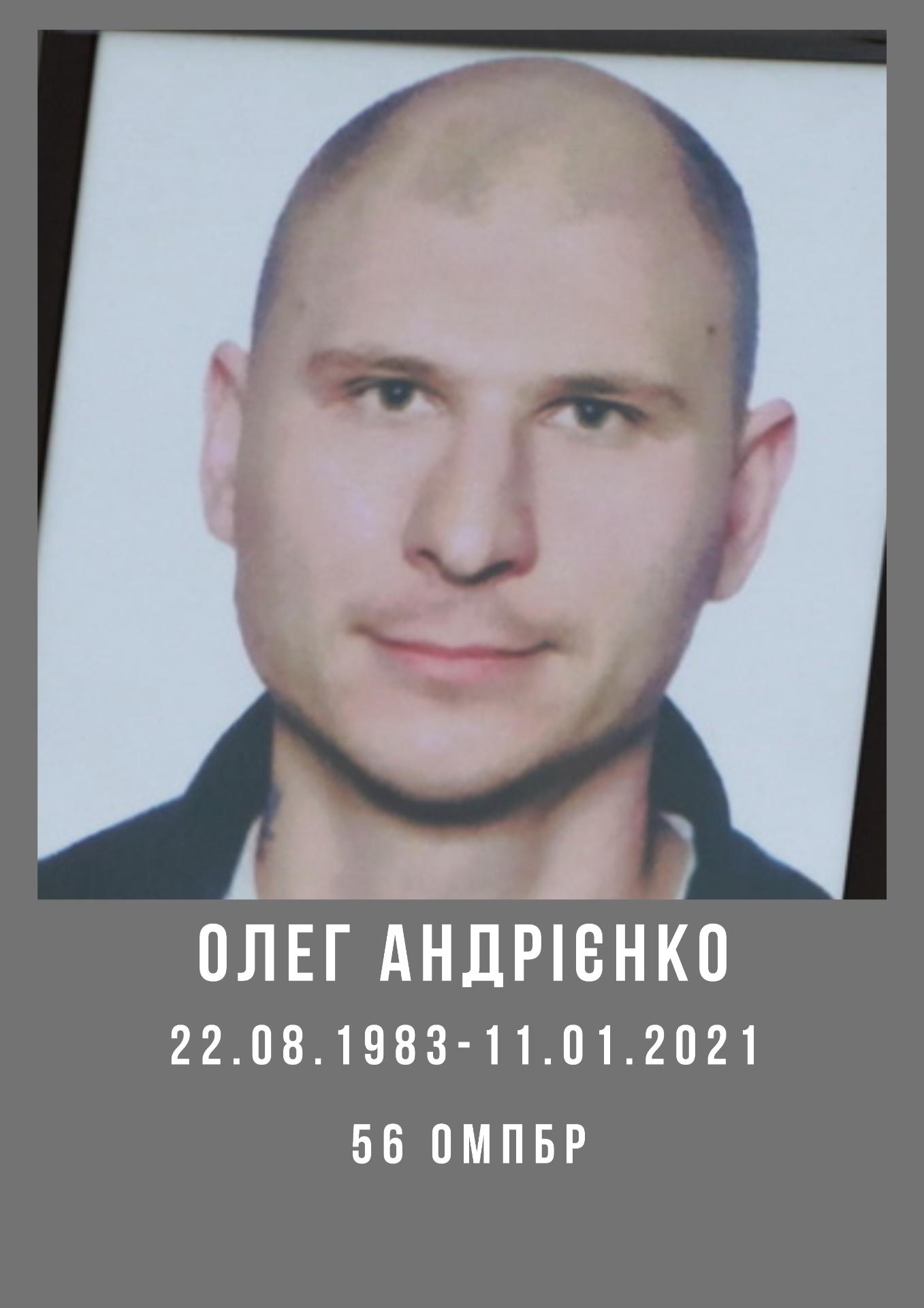 Олег Андрієнко