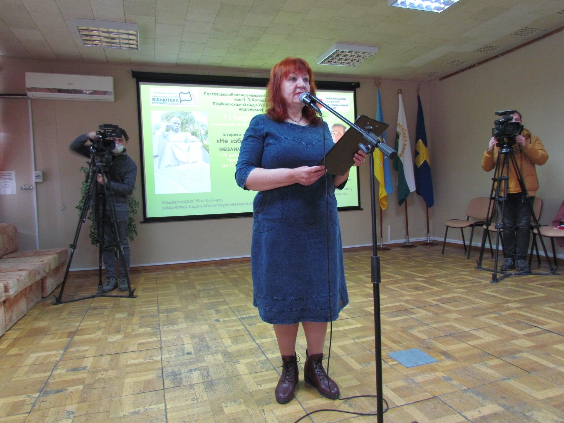 Ніна Климко