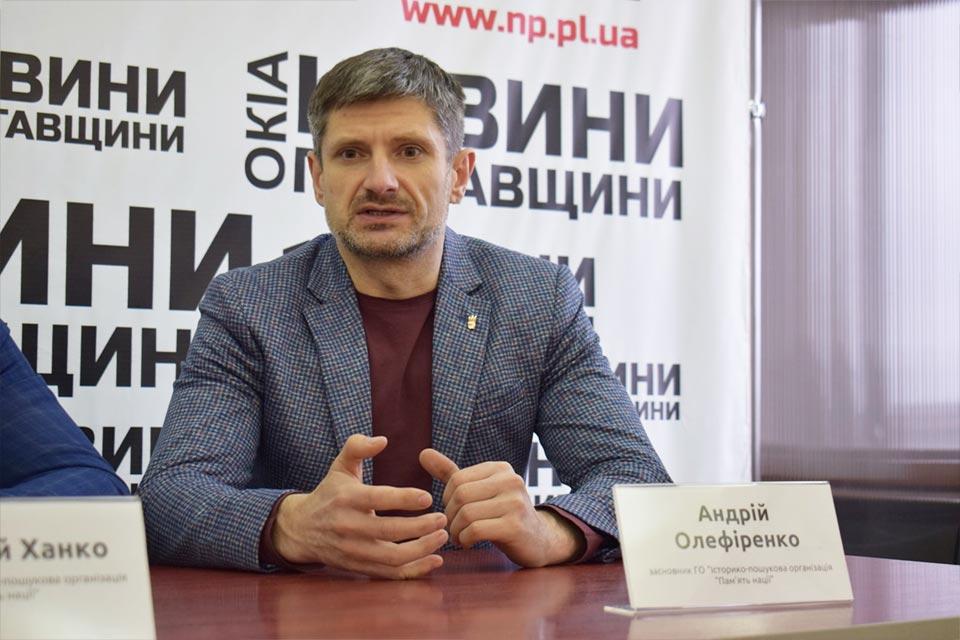 Андрій Олефіренко