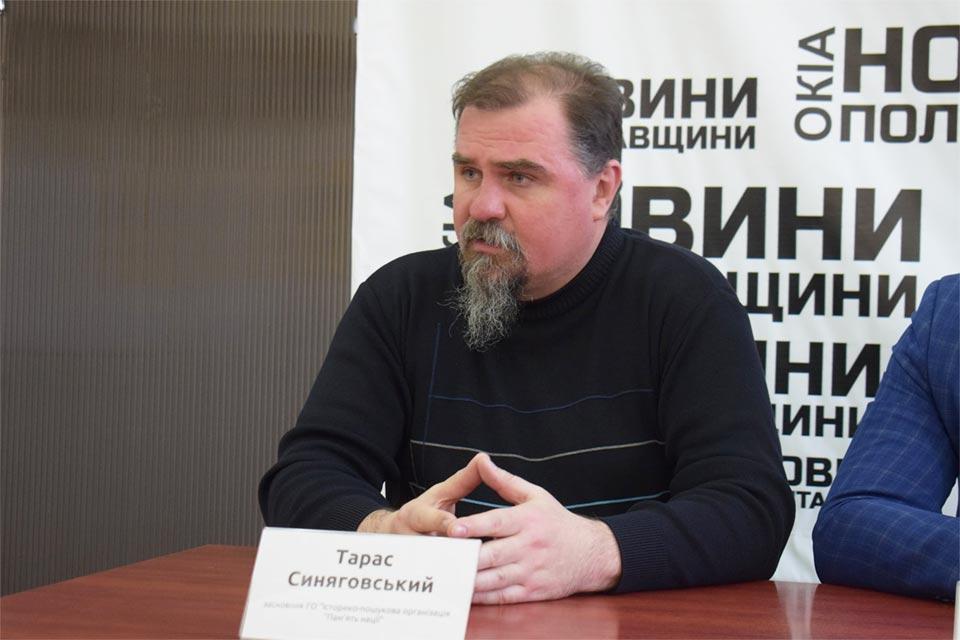 Тарас Синяговський