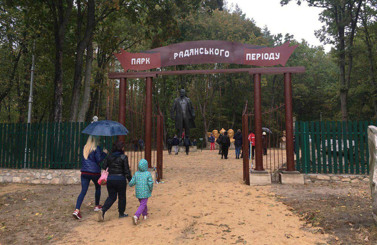 Парк радянського періоду