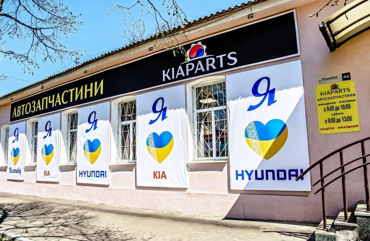 Новий склад-магазин KIAPARTS в Полтаві на вул. Пушкіна, 46