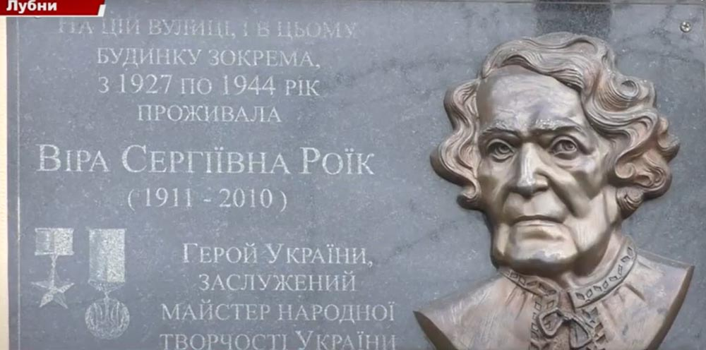 Меморіальна дошка Вірі Роїк у Лубнах