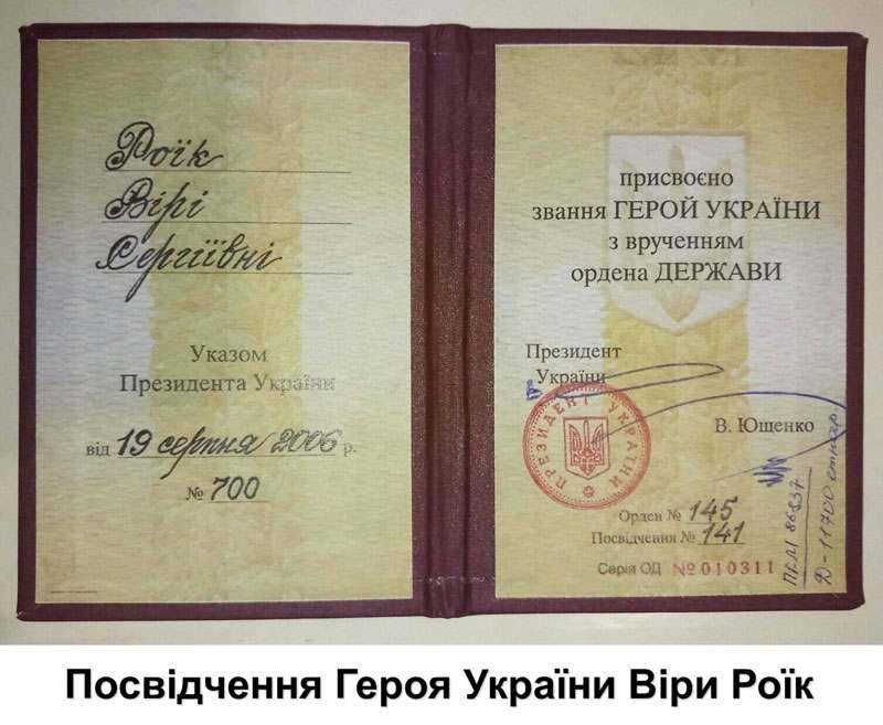 Посвідчення Героя України
