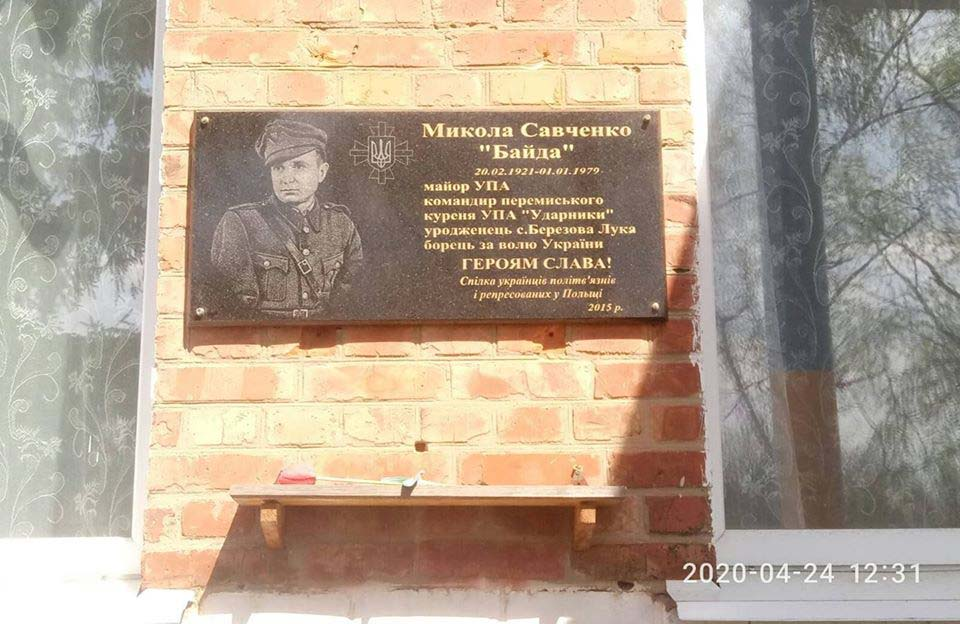 Меморіальна дошка на фасаді ЗОШ с.Березова Лука.