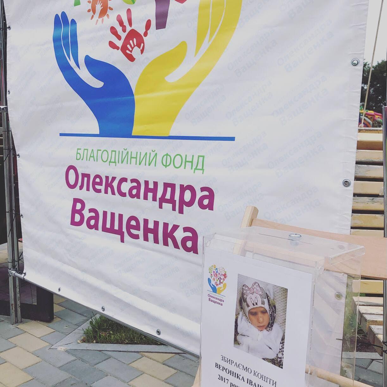 Благодійний фонд Олександра Ващенка збирає допомогу хворій на ДЦП Вероніці Іващенко