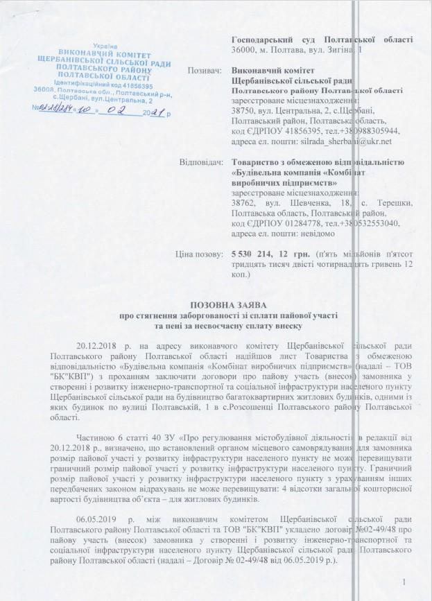 Щербанівська громада прагне через суд стягнути борг з ТОВ «КВП»