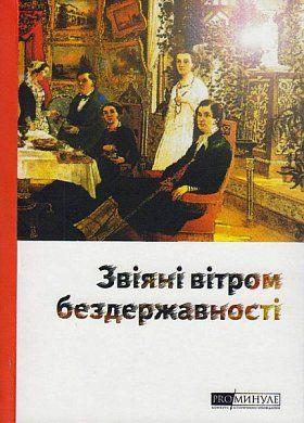 Книга історичних оповідань «Звіяні вітром бездержавності: українська еліта у XIX ст.»