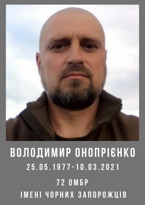 Володимир ОНОПРІЄНКО