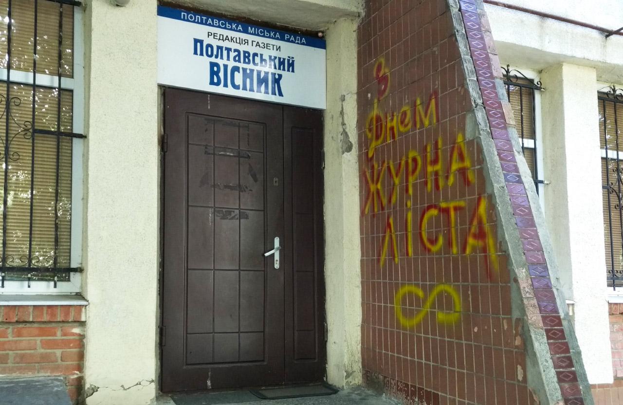 Редакція газети «Полтавський вісник» на вул. Європейській, 8