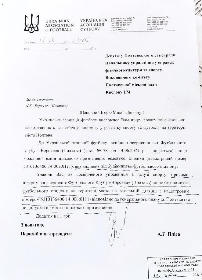 Лист Української асоціації футболу до Ігоря Кислова з проханням не змінювати цільове призначення землі під майбутнім стадіоном