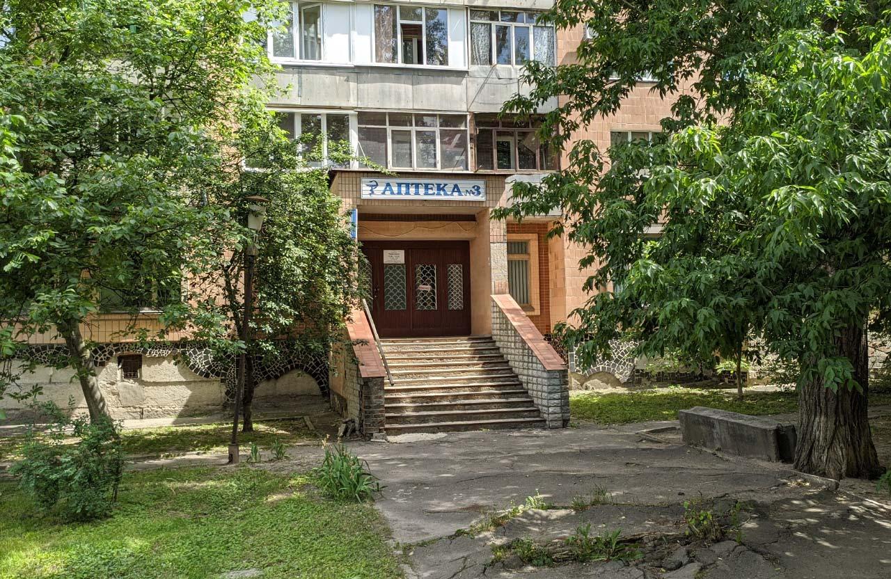 Аптека «Полтавафарму» на вул. Ватутіна, 29 у якій незаконно продавали психотропи