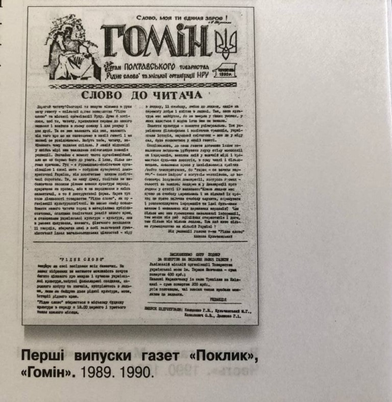 Гомін -Полтава