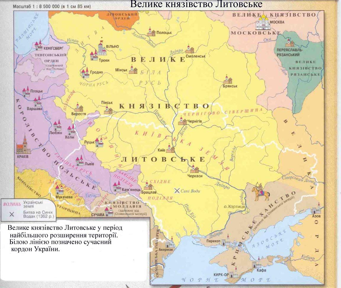 Українські землі у складі Великого князівства Литовського