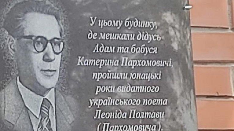 Меморіальна дошка у Ромнах