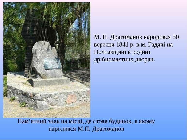 Пам'ятний знак на місці, де стояв будинок у якому народився Драгоманов