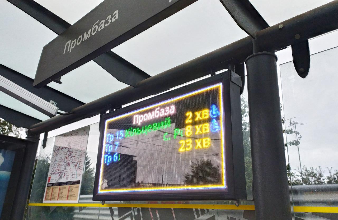Наразі монітори на зупинках показують час до прибуття тільки комунального транспорту