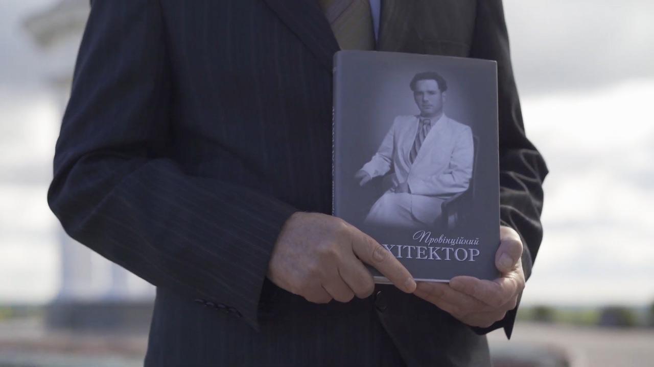 Перше і поки що єдине видання книги «Провінційний архітектор»