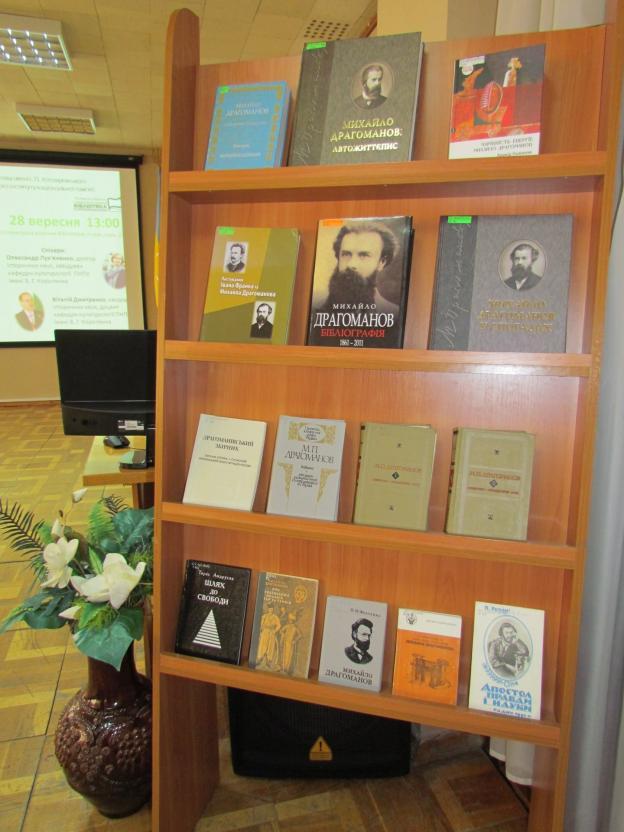 Книжкова виставка найзначніших творів Драгоманова у Полтавській облбібліотеці