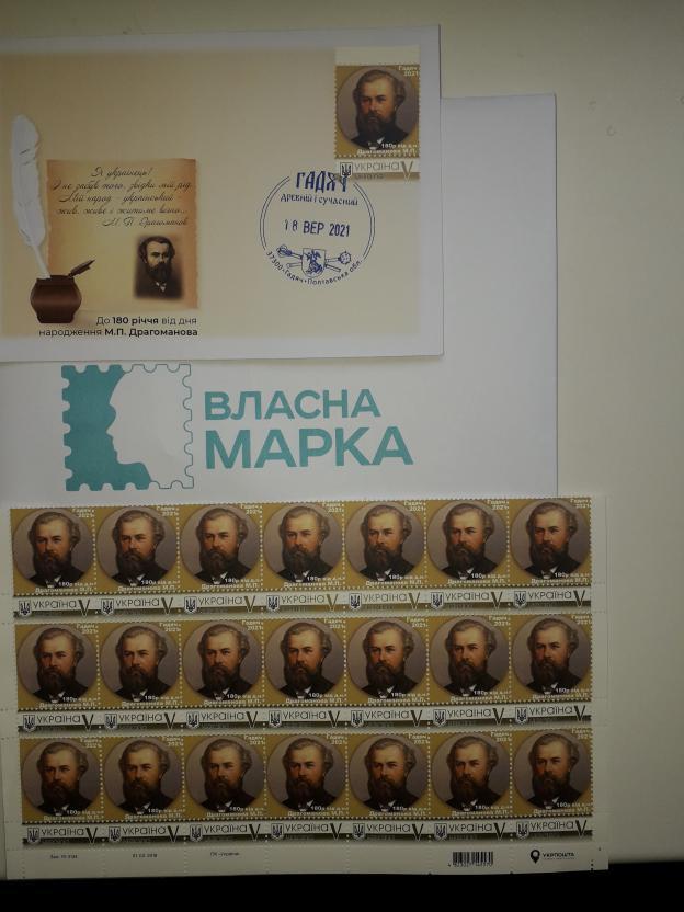 Марка і конверт від державного підприємства Укрпошта