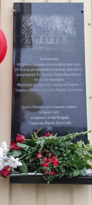 Меморіальна дошка на фасаді будівлі Гадяцької публічної бібліотеки імені Лесі Українки