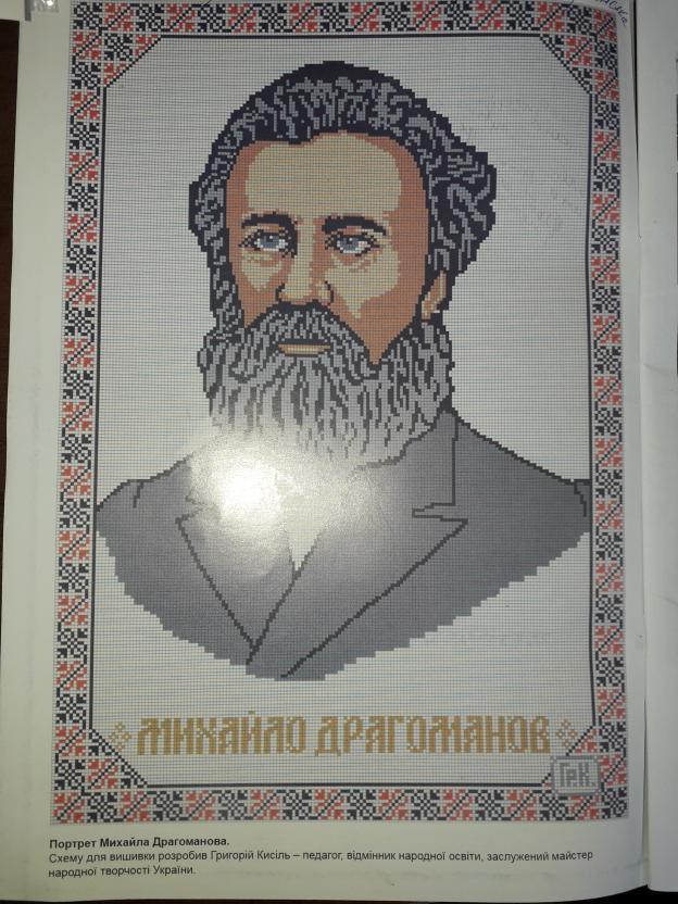 Вишитий портрет Драгоманова авторства Григорія Кисіля
