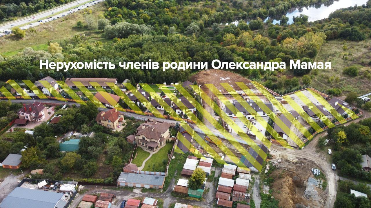 Нерухомість родини міського голови на вул. Світанковій